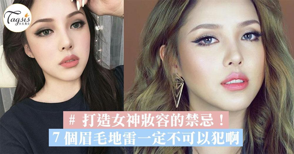 打造女神妝容的禁忌!以下這7個眉毛地雷一定不可以犯啊~ | 女生集合 #Tagsis