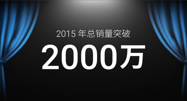Meizu_annual_results_growth_122215
