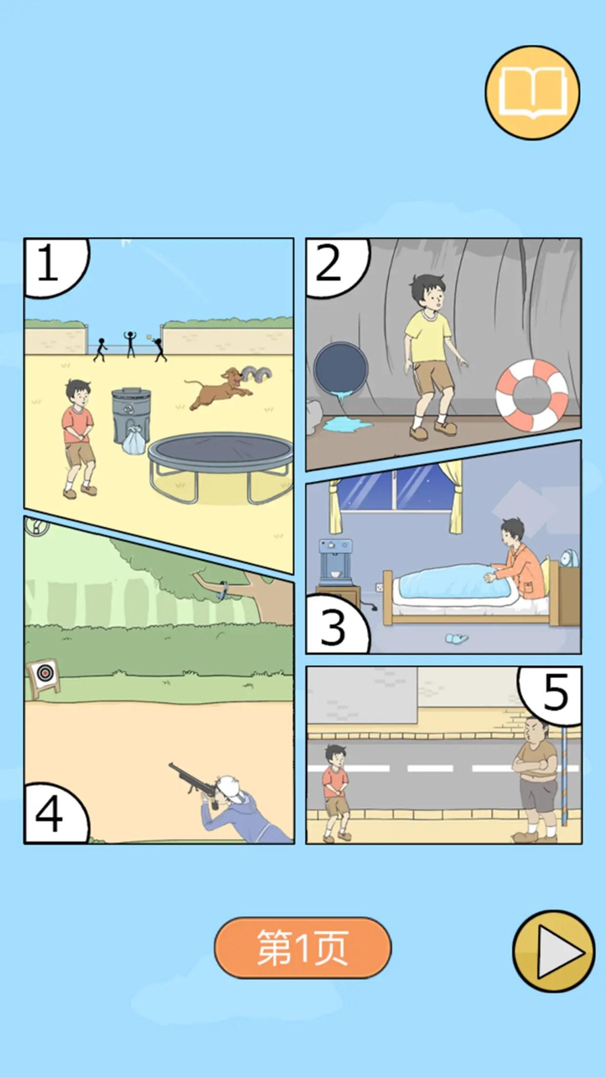 陷阱回避2(測試版)   TapTap 發現好游戲