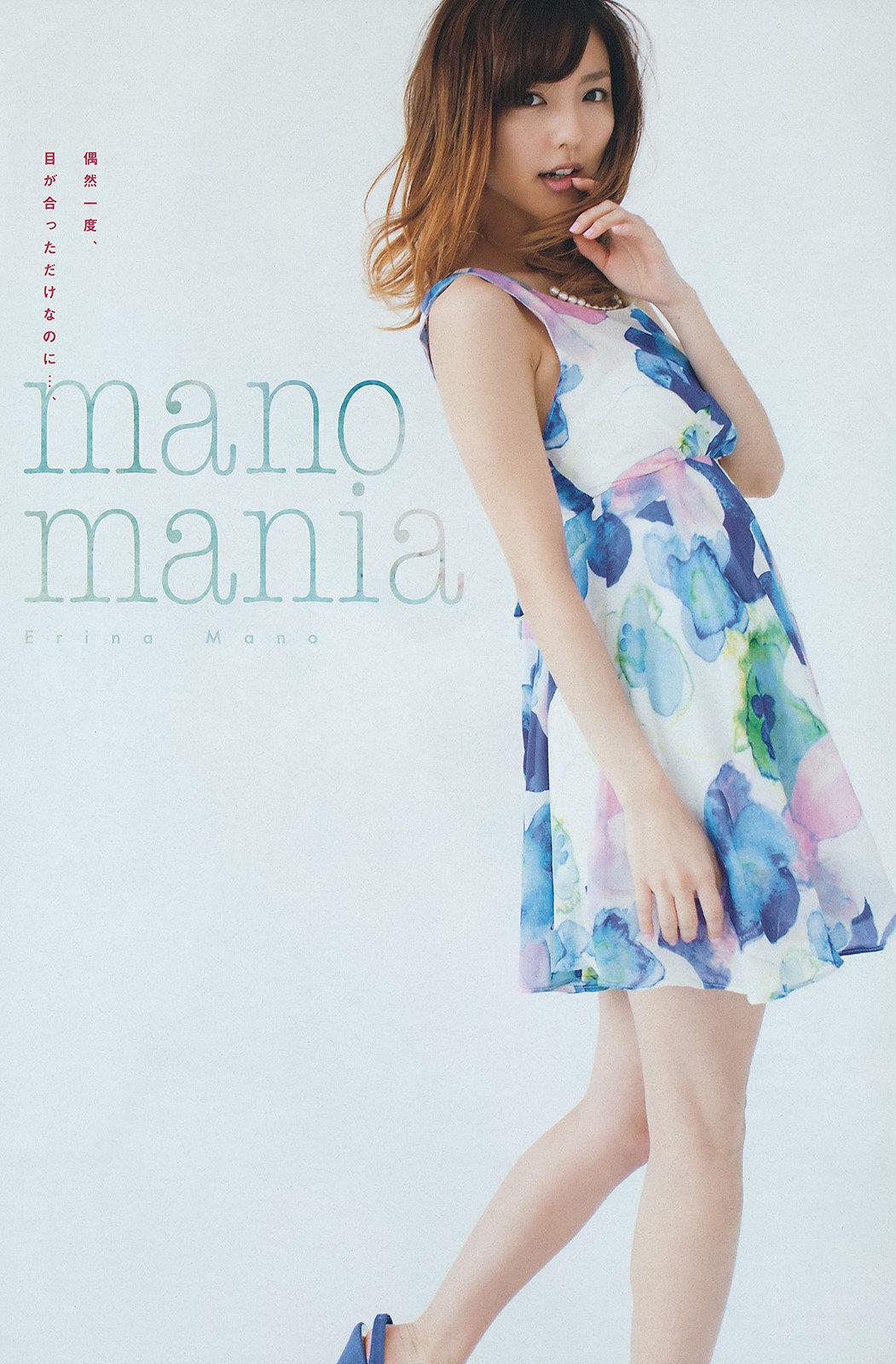Magazine, Mano Erina, Young Magazine