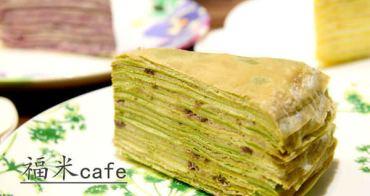 【台南食記】福米cafe 隱身民宅內的手作千層蛋糕!限量供應要吃請早點來!