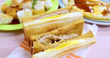 【台中食記】謝氏早點豆花專賣店 食尚玩家推薦50年老店!肉蛋土司總共有三層啊!