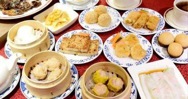 【台北食記】台北凱撒飯店王朝餐廳 超高cp值港點套餐!多種組合隨你搭配!