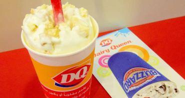 【台北食記】Dairy Queen股神巴菲特最愛冰淇淋!倒杯不灑冰風暴 台大公館冰品推薦