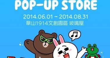 【台北遊記】夏日限定店-來華山找LINE FRIENDS玩!