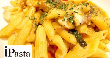 【台北食記】Danny's i Pasta 牛排教父的平價義大利麵 信義區美食推薦