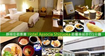 【日本靜岡住宿】Hotel Associa Shizuoka 距離車站1分鐘!交通超方便飯店推薦