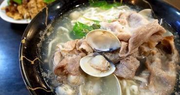 【台北食記】百里香蚌麵 大份量麵食搭配椒麻雞 親民價格吃超飽