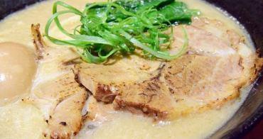 【台北食記】鷹流拉麵 來自東京高田馬場正宗原味 全台最濃湯頭拉麵沾麵 東區必吃美食