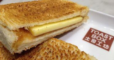 【台北食記】大直大食代-TOAST BOX 土司工坊,新加坡第一人氣品牌