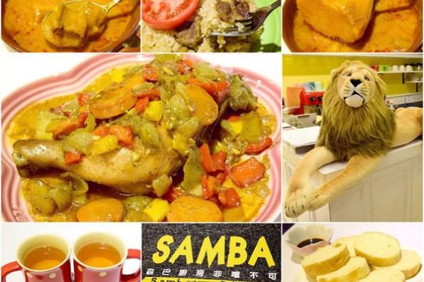 【台北食記】東區 森巴廚房 塞內加爾創意非洲菜 大份量cp值高 *已搬家