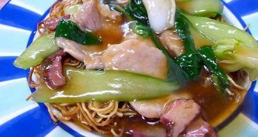 【台北食記】大直小館 一個人也能品嚐美味廣東炒麵