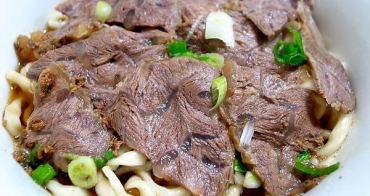 【台北食記】好佳麵食館 滿滿牛腱肉拌麵只要60元!雙連超便宜小吃美食推薦