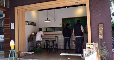 【台北食記】科技大樓站-小涼院 這不是啤酒它叫蜂蜜檸檬