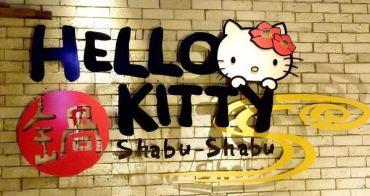 【台北食記】Hello Kitty Shabu Shabu 女孩們尖叫聲!超夢幻無嘴貓火鍋來啦 東區美食餐廳推薦