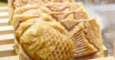 【台北食記】Croissant Taiyaki可頌鯛魚燒 日本新排隊美食進軍台灣 永康街必吃美食推薦