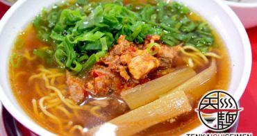 【台北食記】天下一製麵 拉麵+叉燒飯只要140元!日本人開的京都醬油風美食!已結束營業