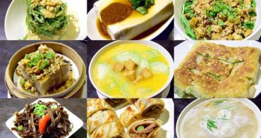 【台北食記】中山站 六堆伙房 特色創意客家菜 便宜又大碗