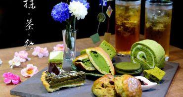 【台北食記】七見櫻堂 今夏必吃抹茶全餐!八種品項一次滿足!