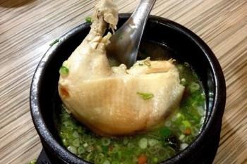 【台北食記】中山站-韓之棧 人蔘雞腿鍋+小菜吃到飽$150