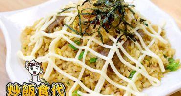 【台北食記】炒飯食代 大阪燒炒飯好吃又特別!永和平價美食推薦!