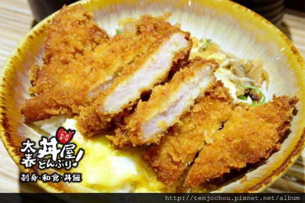 【台北食記】太春丼屋日式海鮮 超厚實豬排丼飯只要130元!