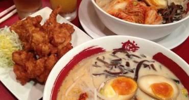 【台北食記】誠屋拉麵(中山店)-牛骨湯頭濃郁,糖心蛋超好吃!