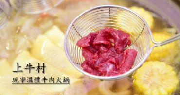 【台南食記】上牛村現宰溫體牛肉火鍋 每天直送!涮3秒的終極美食!