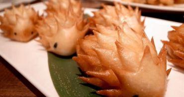 【台北食記】東區-叁和院 超可愛刺蝟叉燒包 創意台菜上桌