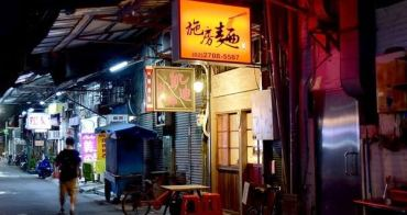 【台北食記】施房麵 大安路巷弄內的私房美食!哨子麵、炸醬麵都是一絕!