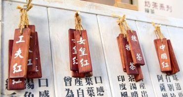 【台南食記】N23度工夫茶 老台南人推薦!擁有30多年製茶經驗的回甘好茶!