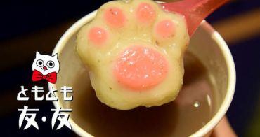 【台南食記】友.友 tomotomo 萌度破表!貓肉球紅豆湯超療癒人心!