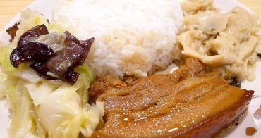 【台北食記】台灣小小吃 四平商圈60元焢肉飯 富霸王豬腳外的第二選擇!
