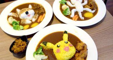 【台北食記】Fun Curry全台第一家!造型咖哩專賣店!民生社區隱藏版美食推薦