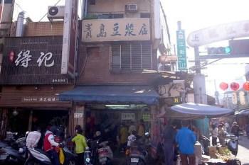 【台北食記】青島豆漿店 24小時營業!通化街人氣排隊中式早餐老店推薦