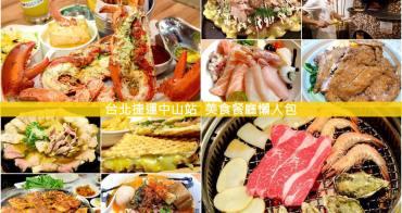 【超實用懶人包88間】捷運中山站美食餐廳小吃推薦(2017.07.20更新)