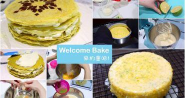 【台北食記】Welcome Bake 來約會吧!超有趣甜點蛋糕烘焙DIY教室推薦!