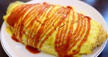 【台北食記】兄妹美食館 巨無霸蛋包炒飯只要110元!在地人推薦的平價小館