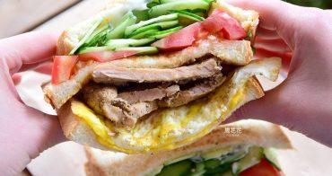 【台北食記】阿姐的店碳烤三明治 份量超多高cp值早餐推薦!晚上也有營業唷