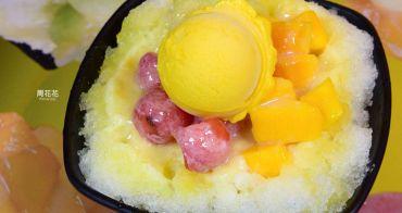 【台北食記】台灣芒果冰專賣店 小丸子綜合水果冰只要80元!芒果、哈密瓜、西瓜一次滿足