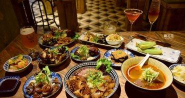【台北食記】渣男Taiwan Bistro南京三渣 復古台味小酒館 小巨蛋美食推薦