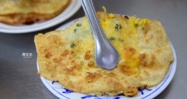 【台北食記】秀江街無名鐵夾蛋餅 三重國小早餐推薦 在地人早起都吃這味!