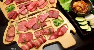 【台北食記】京東燒肉專門店 每天限定8份!一頭牛套餐吃得到日本和牛啊