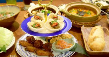 【台北食記】沐越 王品集團最新越式料理!70多道經典法越美食一次滿足