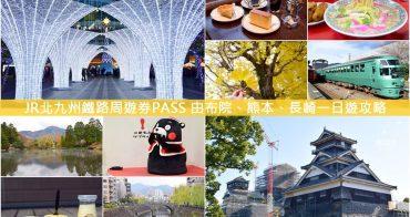 【日本交通】JR北九州鐵路周遊券PASS 購票劃位教學、行程建議 由布院、熊本、長崎一日遊攻略