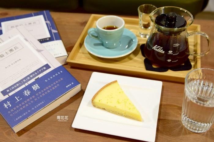 【台北食記】Phoenix Roasteria 鳳咖啡二店 寬敞挑高環境,不限時更加愜意