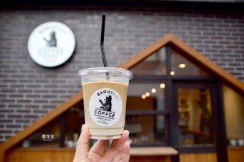 【日本食記】BARISTART COFFEE 北海道札幌最潮咖啡外帶吧!自選牛奶好喝又特別
