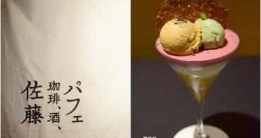 【日本食記】佐藤咖啡 北海道札幌神好吃聖代推薦!最潮宵夜美食排隊也要吃
