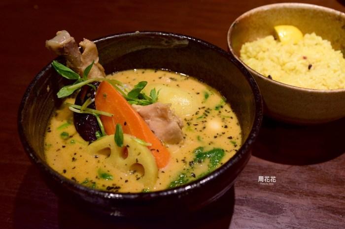 【日本食記】Soup Curry Yellow 札幌當地人推薦的湯咖哩老店!tabelog3.58分