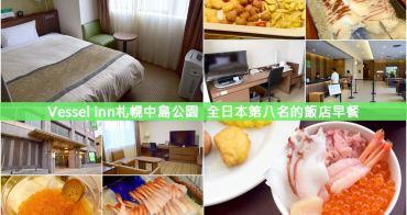 【北海道住宿推薦】Vessel inn札幌中島公園 全日本評選最好吃飯店早餐第八名!